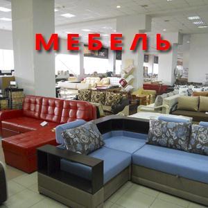 Магазины мебели Ногинска