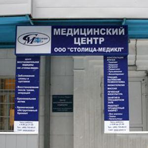 Медицинские центры Ногинска