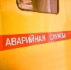 Аварийные службы в Ногинске