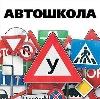 Автошколы в Ногинске