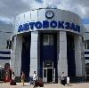 Автовокзалы в Ногинске