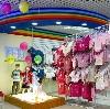 Детские магазины в Ногинске