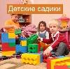 Детские сады в Ногинске