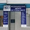 Медицинские центры в Ногинске