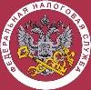 Налоговые инспекции, службы в Ногинске