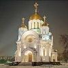 Религиозные учреждения в Ногинске
