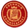 Военкоматы, комиссариаты в Ногинске