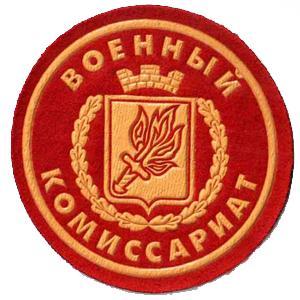 Военкоматы, комиссариаты Ногинска