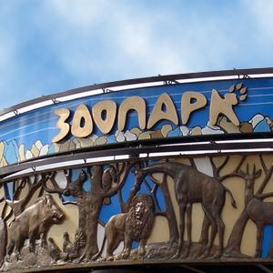 Зоопарки Ногинска